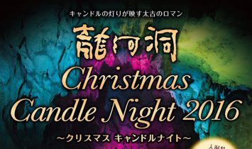 龍河洞クリスマスキャンドルナイト2016のお知らせ