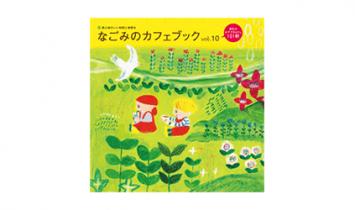 なごみのカフェBOOK vol.10