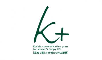 高知新聞k+