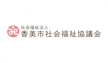 香美市社会福祉協議会