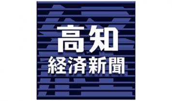 高知経済新聞