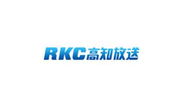 RKC高知放送