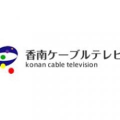 香南ケーブルテレビ