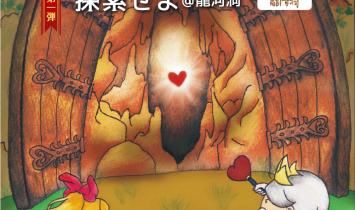 ハートの洞窟を探索せよ@龍河洞