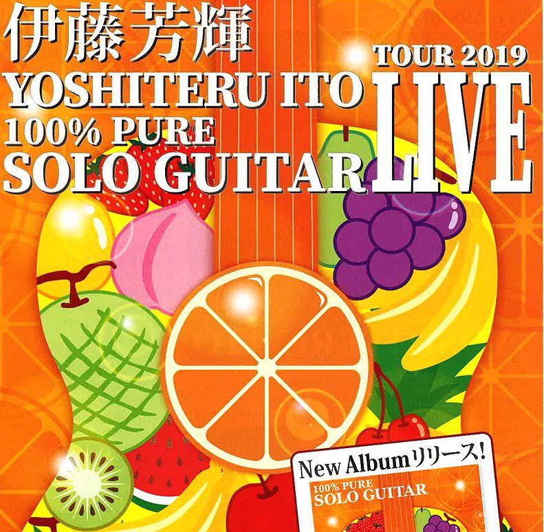 伊藤芳輝ソロギターライブツアー2019