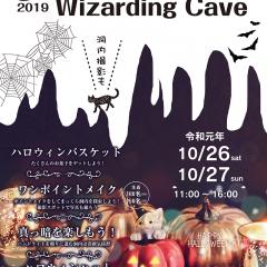 「第三回 Hello ! In 龍河洞 Wizarding Cave」チラシ(表)