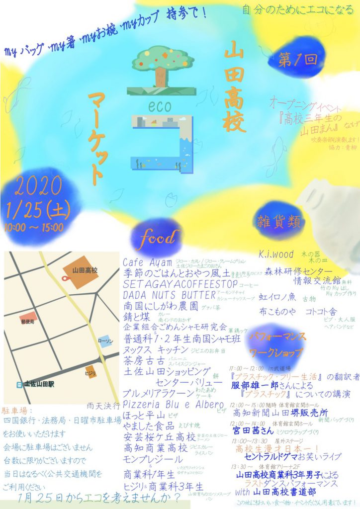 山田高校ecoマーケット-ポスター01