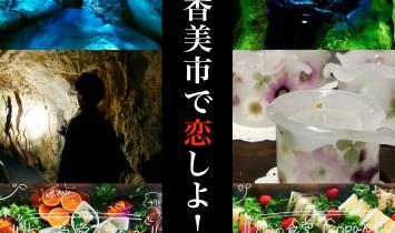 【香美市で恋しよ!!】龍河洞ナイトツアー&キャンドルづくり交流会(ヘルシー野菜ブッフェ料理付き)